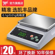 高精度hu平秤0.0ze准克称实验室黄金珠宝秤精密天平0.1g