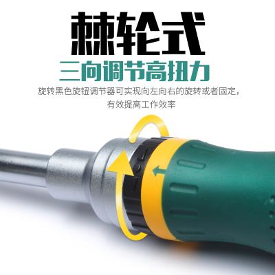 棘轮螺hu刀多功能起ze套装组合十字改锥螺丝批工具09350