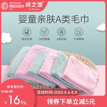 戒之馆hu瑚绒3条装ze宝婴儿方巾新生宝宝洗脸面巾手帕