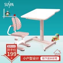 苏世博hu童学习桌(小)ze桌(小)学生写字桌椅套装可升降椅