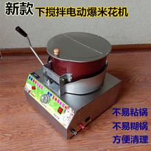 新式商hu燃气电动下ze锅球形蝶形  器爆花锅