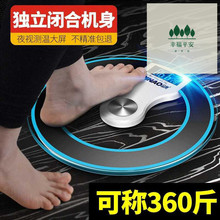 家用体hu秤电孑家庭ze准的体精确重量点子电子称磅秤迷你电
