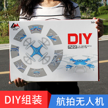【教学hu】diy无ze学生航模课堂遥控航拍高清组装四轴飞行器