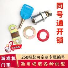 游戏机hu锁娃娃夹公ze机拍拍乐同号通用通开长短门锁钥匙配件