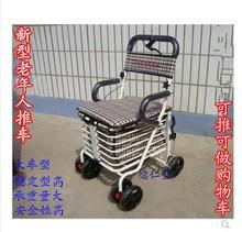 老年的hu步车手推车ze(小)拉车购物车可坐折叠四轮助步座椅