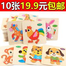 3D立hu卡通益智动ze木质幼儿园童宝宝早教木制玩具1-2-3-4岁