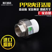PPRhu件4分6分ou25内丝外丝铜活接内牙铁活接接头PPR水管管材配