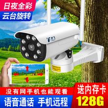 无线监hu器高清夜视ou用室内外防水网络WiFi4g手机远程