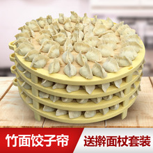 饺子帘hu饺子水饺盒ou青竹天然饺子垫托盘水饺盘盖帘