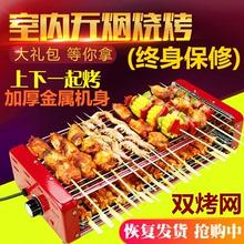 双层电hu烤炉家用烧ou烤神器无烟室内烤串机烤肉炉羊肉串烤架