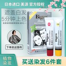日本进hu原装美源发un染发膏植物遮盖白发用快速黑发霜