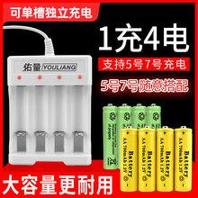 7号 hu号充电电池un充电器套装 1.2v可代替五七号电池1.5v aaa