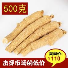 长白山hu500g正ie参段东北整枝6年参切片