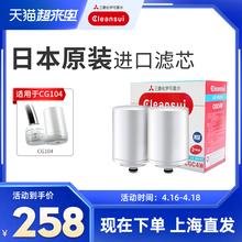 三菱可hu水净水器Can4滤芯CGC4W日本进口自来水过滤家用更换简单