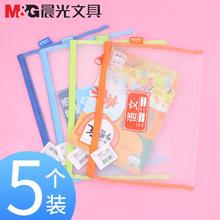 晨光科hu分类文件袋ng4双层拉链袋语文数学英语试卷收纳袋高中生补习袋大容量学生