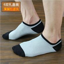 袜子男hu袜夏季薄式ge防臭隐形男士船袜四季男生低帮运动夏天