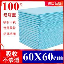 加厚老hu护理垫一次ao床垫成的纸尿片老年的尿垫片纸尿布护垫