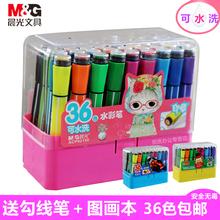 晨光水hu装宝宝幼儿ks生用24色36色可水洗安全无绘画笔初学者手绘宝宝印章12