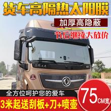 货车贴hu 双排货车ks大(小)卡车防晒太阳膜隔热防爆汽车车窗膜