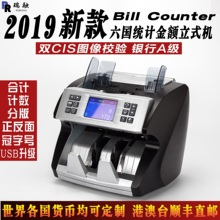 多国货hu合计金额 ks元澳元日元港币台币马币点验钞机