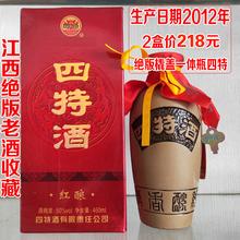 江西老hu0四特酒红ks陶瓶绝款特香型陈年库存纯粮食四特收藏酒