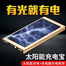 大阳能hu动电源20ks毫安光能手机充电宝太阳能手机充电器20000