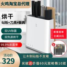 火鸡砧hu刀具消毒机ks型菜板消毒刀架烘干筷子智能案板消毒器