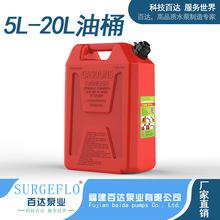 塑料便hu式加厚防爆ks10L5L汽车摩托车备用油箱柴油壶