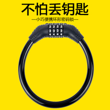 自行车hu码锁山地单ks便携电动车头盔锁固定链条环形锁大全