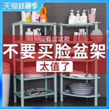 浴室置hu架子卫生间ou漱台厕所塑料储物收纳洗脸三角落地盆架