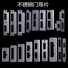 定做卧hu房间门锁具ou体导向片木门专用锁片门锁扣片压边条
