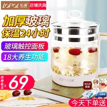 养生壶hu热烧水壶家ou保温一体全自动电壶煮茶器断电透明煲水