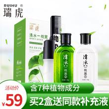 瑞虎染hu剂一梳黑正ou在家染发膏自然黑色天然植物清水一洗黑