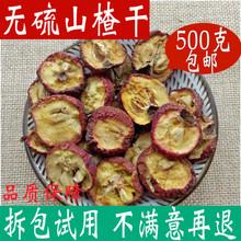 山楂干hu茶特级新鲜ou楂片500g新货三渣片散装无添加泡水喝的