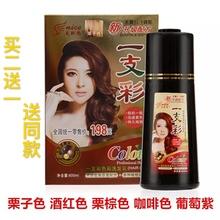 一支彩hu洗纯天然植ou洗发乳中华神洗咖啡栗棕酒红色染发剂