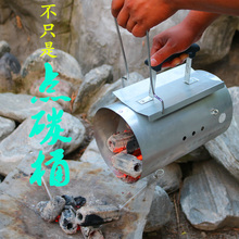 户外烧hu引火生碳点ou木炭生火炉商用野外野炊快速煤气养碳桶