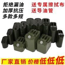 油桶3hu升铁桶20ou升(小)柴油壶加厚防爆油罐汽车备用油箱
