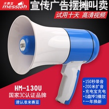 米赛亚huM-130ou扩音器喇叭150秒录音摆摊充电锂大声公