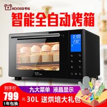考啦电hu箱家用烘焙ou全自动智能30L大容量台式蛋糕烤箱触屏
