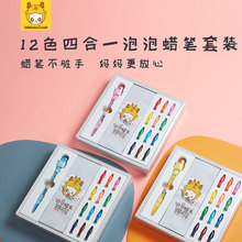 微微鹿hu创新品宝宝ou通蜡笔12色泡泡蜡笔套装创意学习滚轮印章笔吹泡泡四合一不