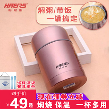 哈尔斯hu烧杯焖烧壶ou不锈钢闷烧壶闷烧杯罐保温桶饭盒