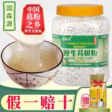 国森源hu生纯正2斤ou然农家柴葛粉代餐粉钟祥特产食品
