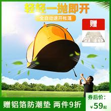 帐篷户hu 2秒速开ou型帐篷 野外露营郊游折叠帐篷