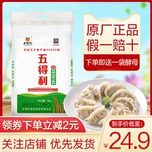 五得利hu星特精高筋ti优质(小)麦面粉10斤装