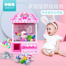 宝宝迷hu玩具公仔机ti(小)型家用投币机游戏机夹娃娃机