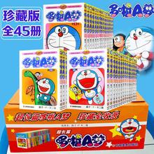 全套珍hu款哆啦A梦ti5卷超长篇剧场款(小)叮当猫机器猫漫画书(小)学生9-12岁男孩