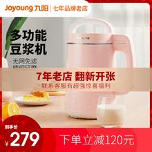 九阳豆hu机家用(小)型ti加热煮打豆浆迷你多功能破壁免过滤N66