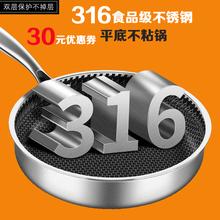 316hu锈钢不粘平ng锅无涂层少油烟煤气灶电磁炉通用 煎鱼烙饼