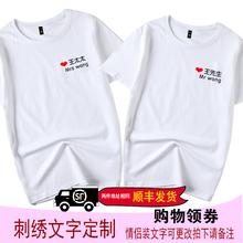 结婚登hu证件拍照情ng制先生太太刺绣DIY文字t恤短袖抖音同式