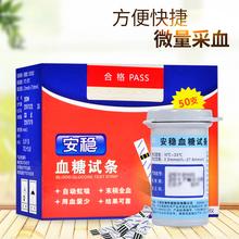 惊喜价hu三诺安稳5ng纸血糖测试仪家用血糖仪